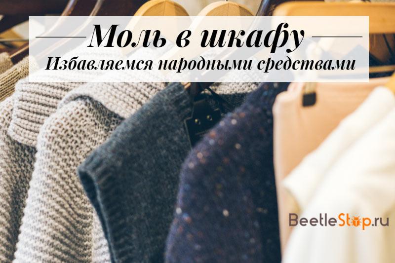 Vêtements dans le placard